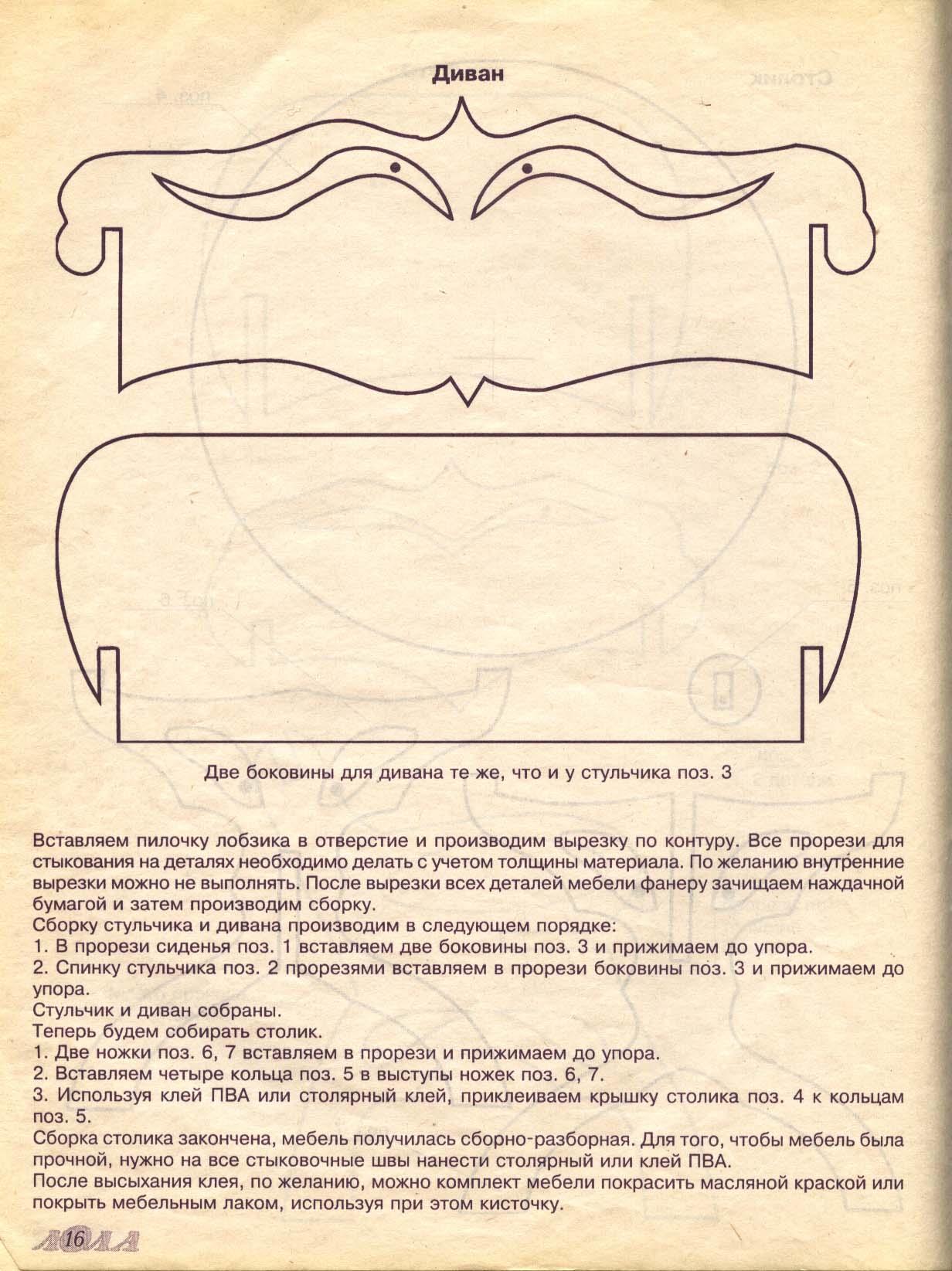 Мебель из картона своими руками выкройки и схемы